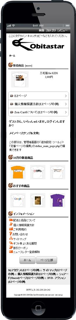 オビタスターオリジナルiPhone、iPad、iPod専用Zen Cartテンプレート+設置・設定サービス